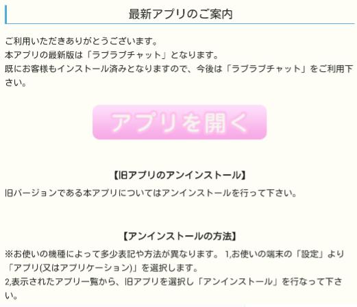 無料チャットのトモ待ち 出会系ひまアプリ別アプリへの誘導