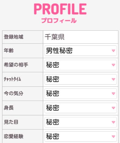 チャットタウン☆恋愛専用アプリで恋人探しプロフィール2