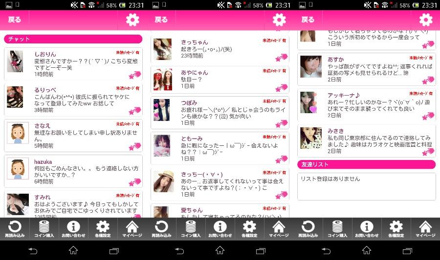 出会い系アプリ「LOVEナビ」のサクラ