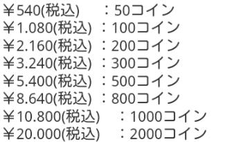 出会い系アプリ「年上フレンズ」料金表2
