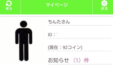 二人のチャット☆暇つぶし・恋活・友達探しに無料出会系アプリプロフィール3