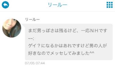 レインボートーク~ゲイ&レズビアンのチャット出会いSNS~サクラのリールー