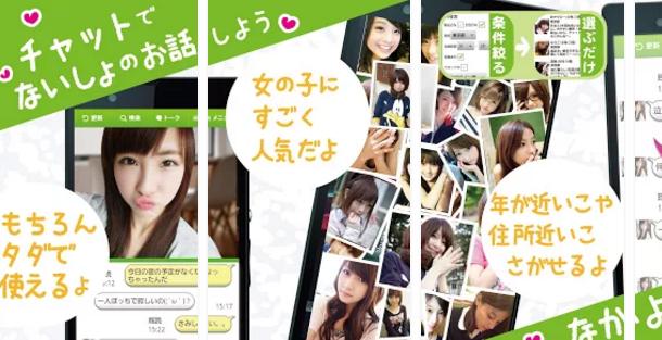 出会いはモコモコ~登録無料のチャットSNS・出合いアプリ1