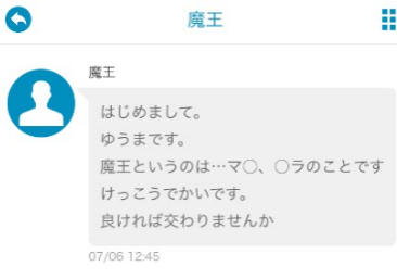 レインボートーク~ゲイ&レズビアンのチャット出会いSNS~サクラの魔王