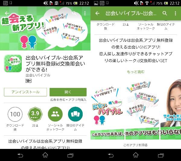 出会いバイブル-出会系アプリ無料登録id交換即会いができる!ダウンロード