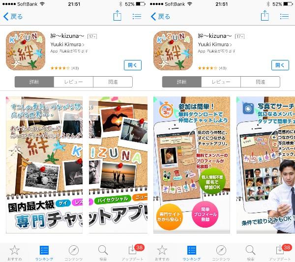 ゲイ、レズ出会い系アプリ「絆~kizuna~」