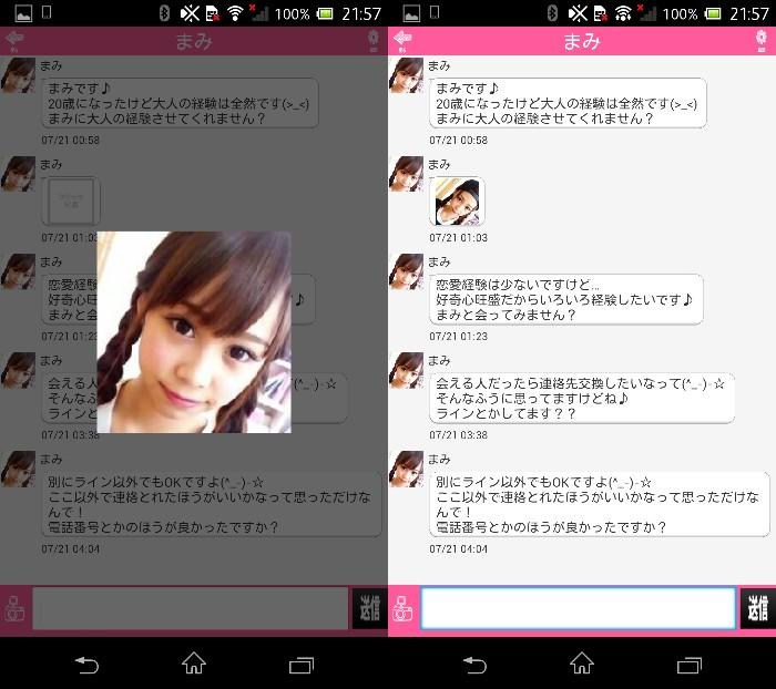 チャットタウン☆恋愛専用アプリで恋人探しのサクラのまみ