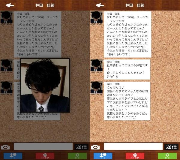 ゲイ、レズの出会い系アプリ絆~kizuna~サクラの林田佳祐