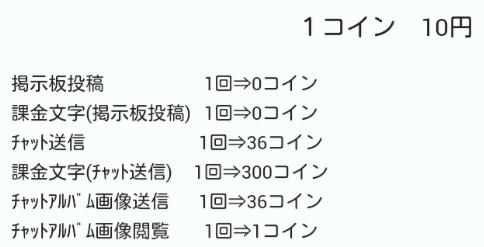 出会いのどこすみ料金表2