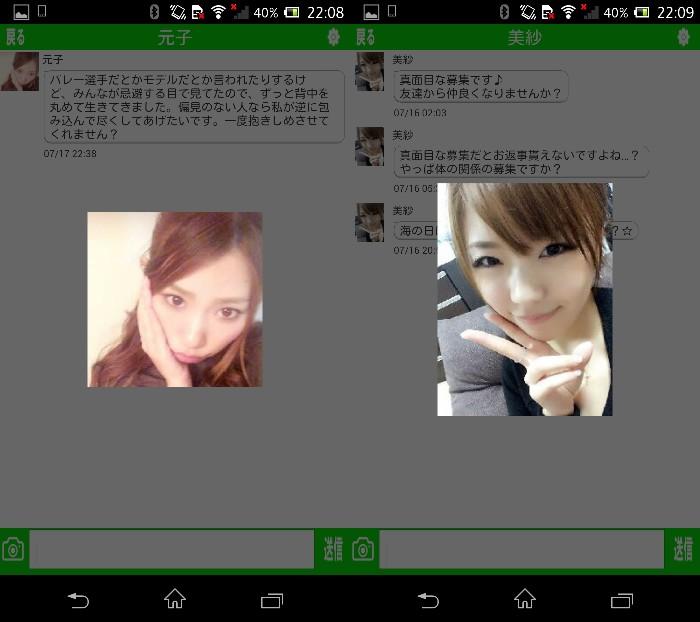 二人のチャット☆暇つぶし・恋活・友達探しに無料出会系アプリサクラの元子、美紗