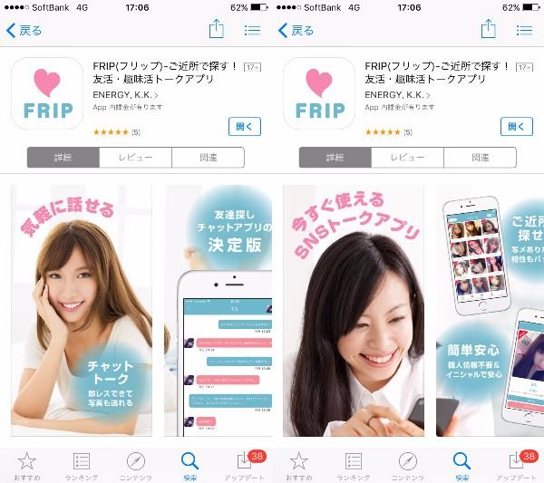 FRIP(フリップ)-ご近所で探す!友活・趣味活トークアプリtop