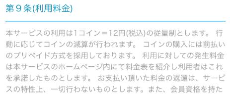 レインボートーク~ゲイ&レズビアンのチャット出会いSNS~料金表2