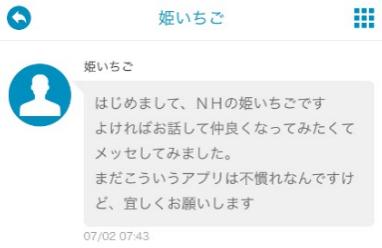 レインボートーク~ゲイ&レズビアンのチャット出会いSNS~サクラの姫いちご