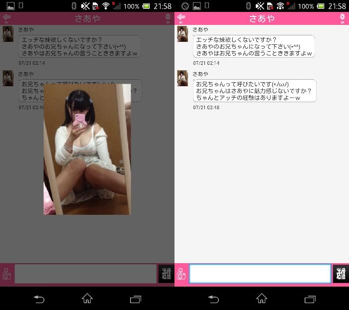 チャットタウン☆恋愛専用アプリで恋人探しのサクラのさあや
