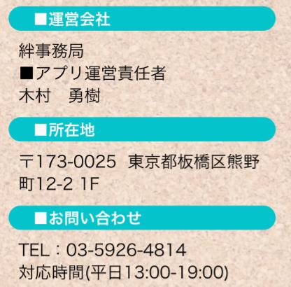 ゲイ、レズの出会い系アプリ絆~kizuna~運営会社