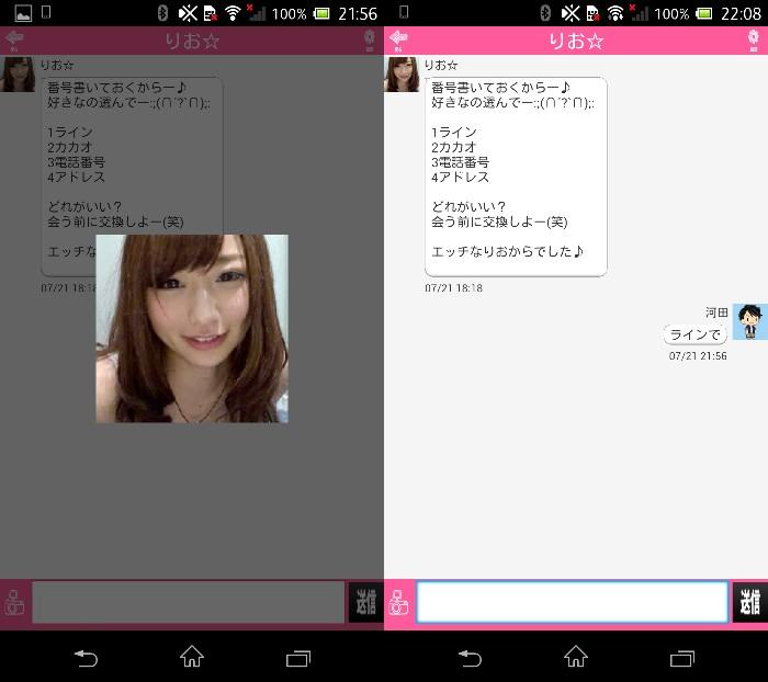 チャットタウン☆恋愛専用アプリで恋人探しのサクラのりお