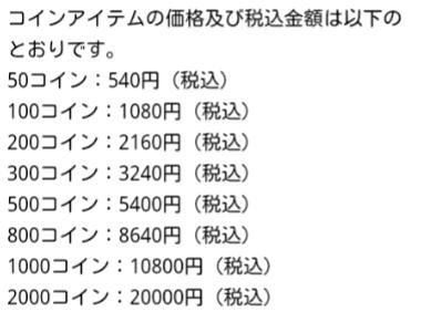 出会いはモコモコ~登録無料のチャットSNS・出合いアプリ料金表