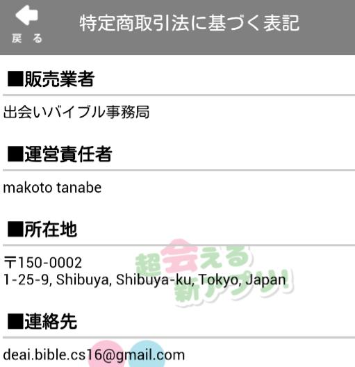 出会いバイブル-出会系アプリ無料登録id交換即会いができる!運営会社