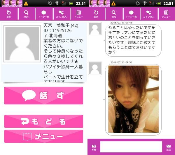 出会い系アプリ「年上フレンズ」サクラの天宮美和子
