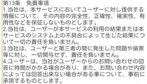SNS友達作りアプリ - HERO(ヒーロー)利用規約第13条