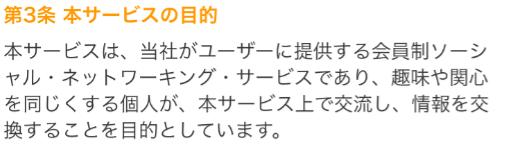 出会い系アプリ「オレンジチャット」利用規約3