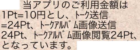 ゲイ、レズの出会い系アプリ絆~kizuna~料金表1