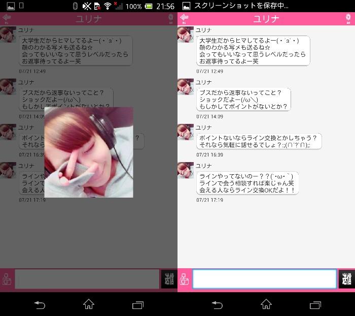 チャットタウン☆恋愛専用アプリで恋人探しのサクラのユリナ
