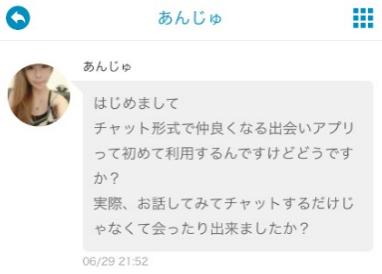 レインボートーク~ゲイ&レズビアンのチャット出会いSNS~サクラのあんじゅ
