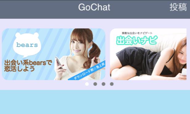 ポケモンGOに便乗した出会い系アプリ2