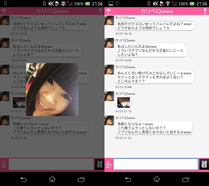 チャットタウン☆恋愛専用アプリで恋人探しのサクラのカリペロwww