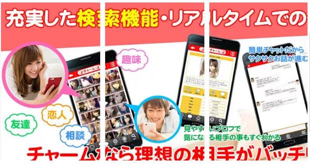 出会いチャット☆チャーム☆恋活マッチングSNSアプリ1