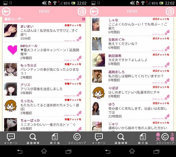 SNS友達作りアプリ - HERO(ヒーロー)サクラ1