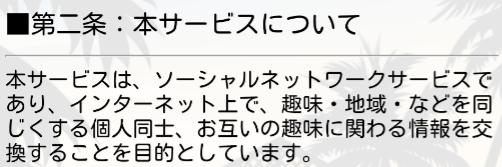 ピーチチャット◆出会系アプリ無料ひまトーク利用規約2