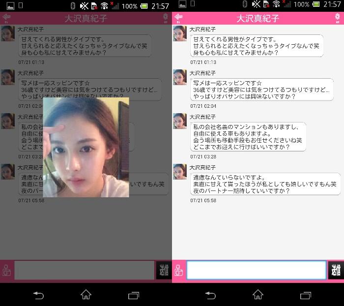 チャットタウン☆恋愛専用アプリで恋人探しのサクラの大沢真紀子