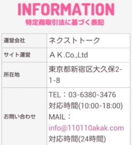 チャットタウン☆恋愛専用アプリで恋人探し運営会社