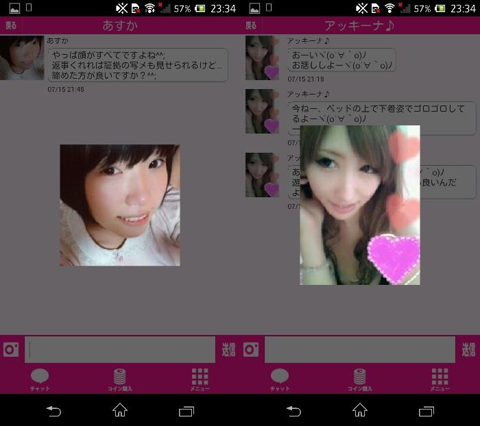 出会い系アプリ「LOVEナビ」サクラのあすか、アッキーナ