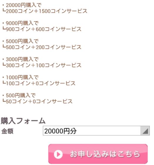 二人のチャット☆暇つぶし・恋活・友達探しに無料出会系アプリ料金表2