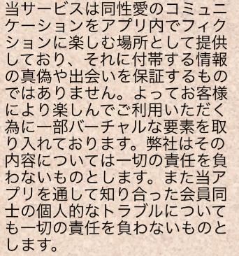 ゲイ、レズの出会い系アプリ絆~kizuna~利用規約