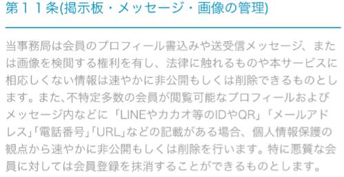 レインボートーク~ゲイ&レズビアンのチャット出会いSNS~利用規約1