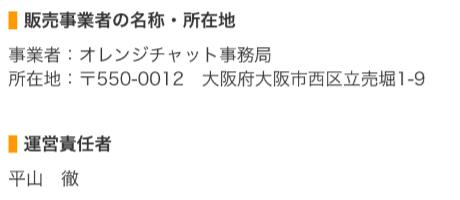 出会い系アプリ「オレンジチャット」運営会社