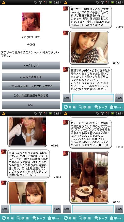 出会い系アプリ「メモリーズ」サクラのaiko