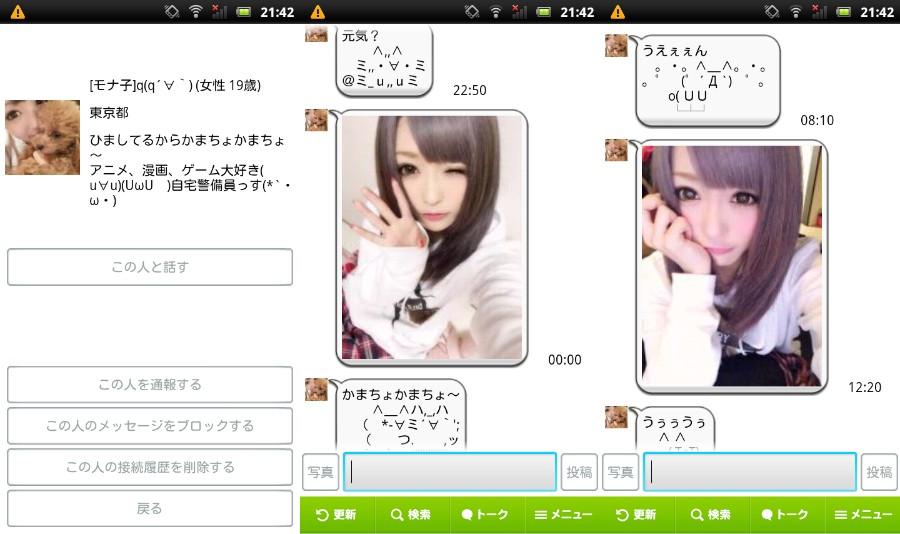 出会いはモコモコ~登録無料のチャットSNS・出合いアプリのサクラのモナ子