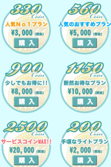 出会い系アプリメモリーズ料金表2