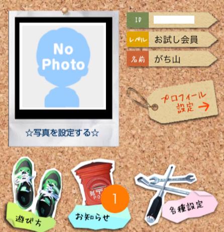 ゲイ、レズの出会い系アプリ絆~kizuna~トップ