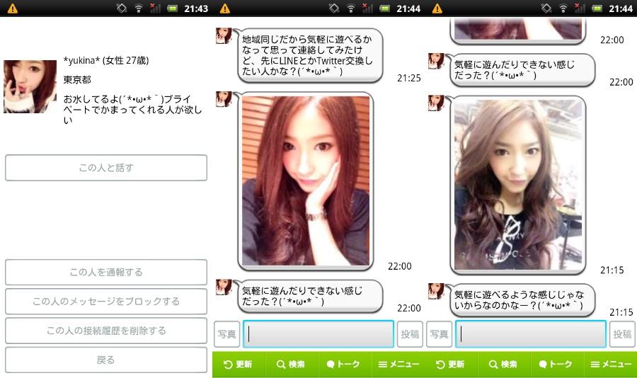 出会いはモコモコ~登録無料のチャットSNS・出合いアプリのサクラのYukina