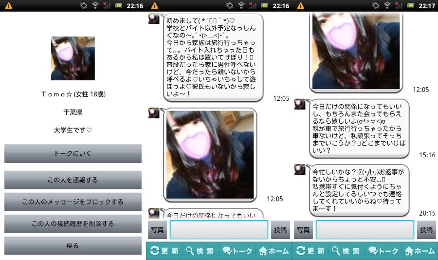 出会い系アプリ「メモリーズ」サクラのTomo