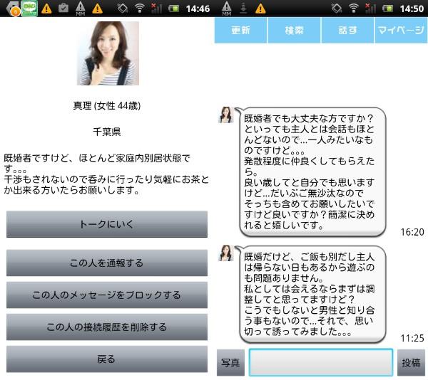 H2O~無料登録で始める出会系アプリ~サクラの真理