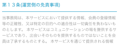 レインボートーク~ゲイ&レズビアンのチャット出会いSNS~利用規約