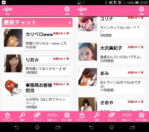 チャットタウン☆恋愛専用アプリで恋人探しのサクラ