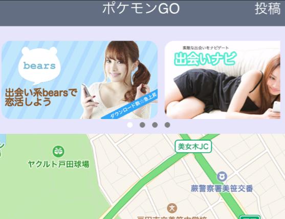 ポケモンGOに便乗した出会い系アプリ